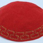 Hand Knitted Yarmulke, Knitted Kippah Hat 15 cm-5.9 Inc 012- Hand Knitted Kippah, Kippah. 100% Cotton, Bar Mitzvah Kippah, Wedding Kippah. Best Kippah