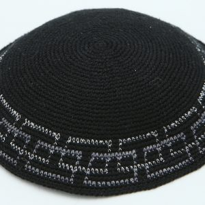 KippaCo Hand Knitted Yarmulke, Knitted Kippah Hat 15 cm-5.9 Inc 064- Hand Knitted Kippah, Kippah. 100% Cotton, Bar Mitzvah Kippah, Wedding Kippah. Best Kippah